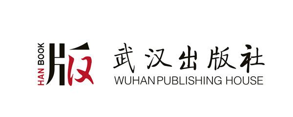 武汉出版社